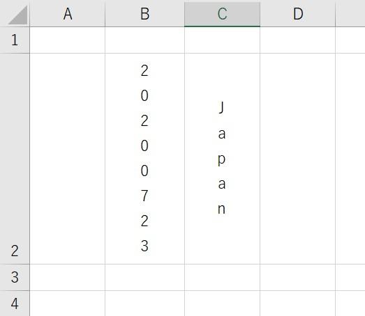 縦書きにした数字・アルファベットの角度を変える方法1