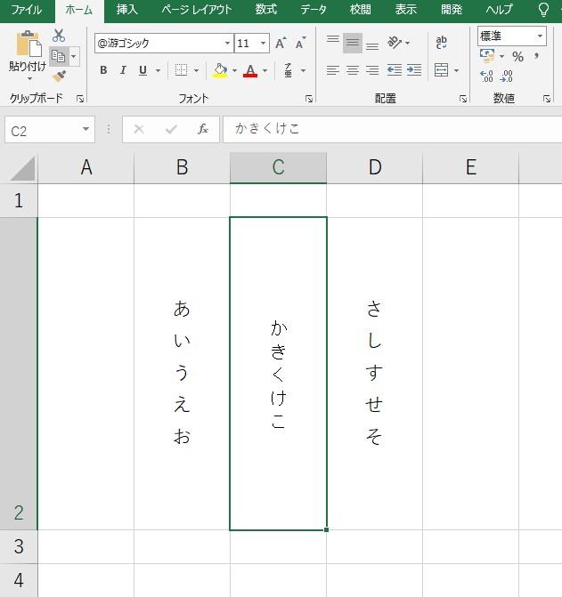 全角「@」を使って文字間を縮める方法2