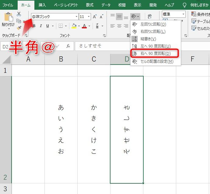 半角「@」を使って文字間を縮める方法1