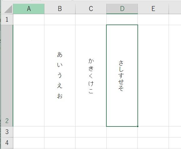 半角「@」を使って文字間を縮める方法2