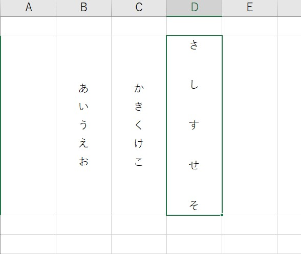 縦書きの文字間を広げる方法2