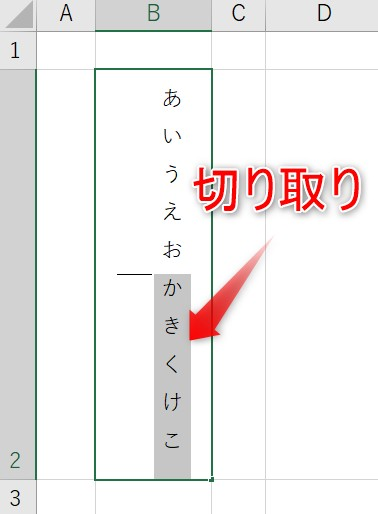 縦書きの改行を左から右にする方法2