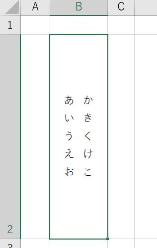 縦書きの改行を左から右にする方法4