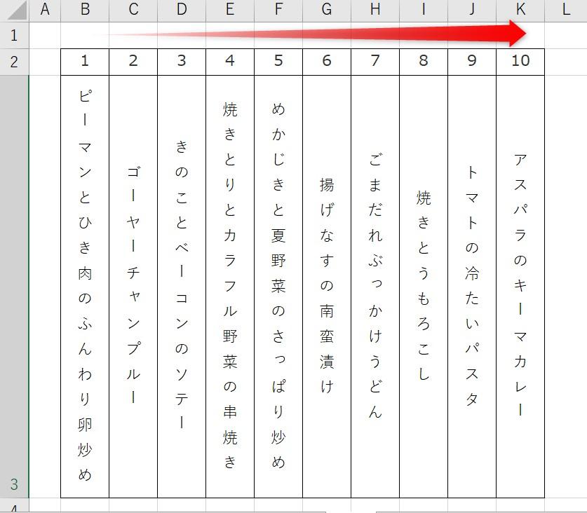 エクセルのシートを右から左に表示する方法1