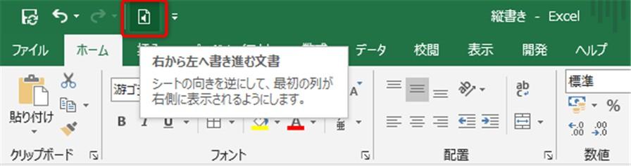 エクセルのシートを右から左に表示する方法3