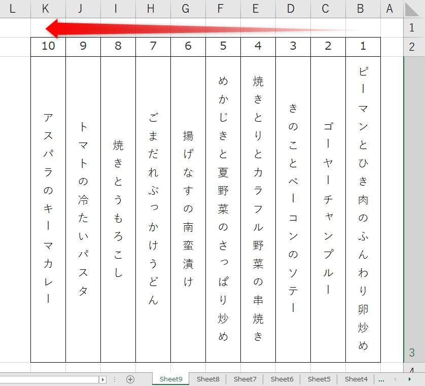 エクセルのシートを右から左に表示する方法4
