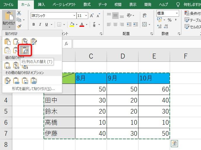 エクセルで表の縦横を入れ替える方法1