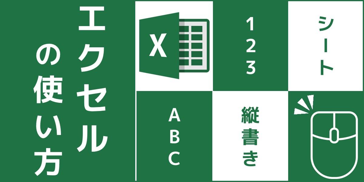 Excel(エクセル)で縦書きにする方法は?縦横の入れ替えや、数字・かっこ・ハイフンの縦書きも解説!のTOP画像