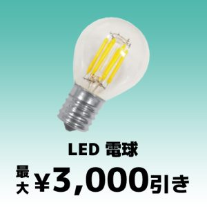 LED電球まとめ買いで最大3000引き
