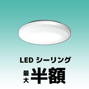 LED照明購入に使える