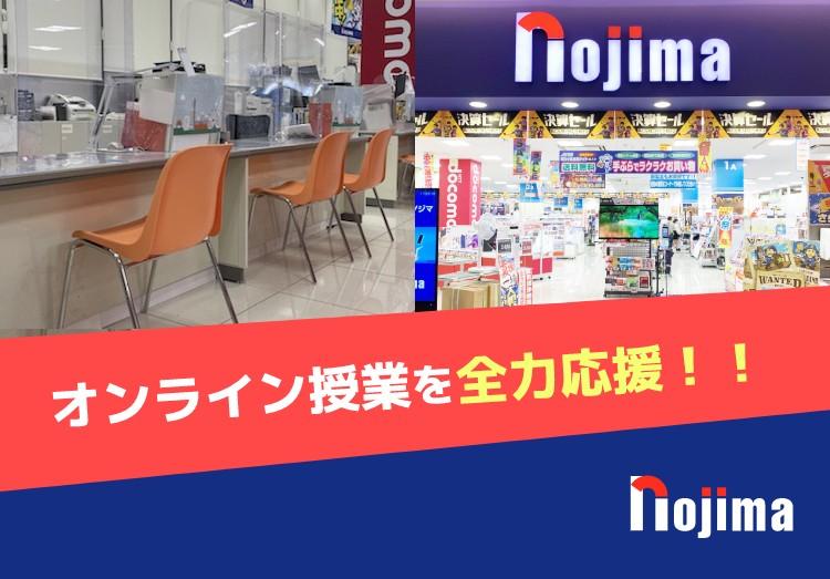 オンライン授業でお悩みの方へ、ノジマでは自習スペースをご提供します!のアイキャッチ