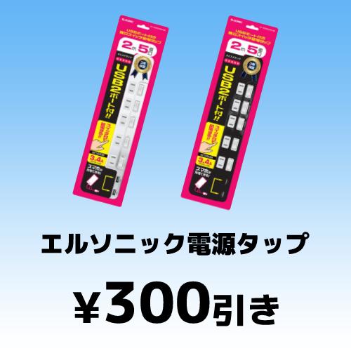 エルソニックタップをご購入で300円引きクーポン