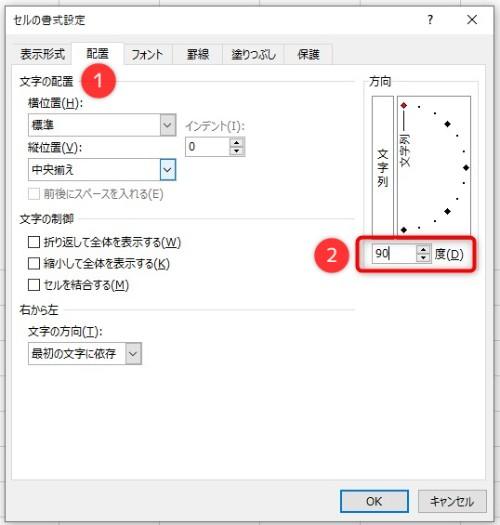 セルの書式設定から数字・アルファベットの方向を変更する方法