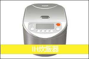 IH式炊飯器