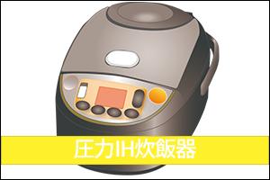 圧力IH式炊飯器