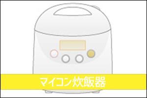 マイコン炊飯器