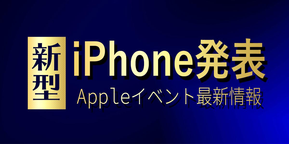 iPhone13発表|Appleイベント最新情報まとめ