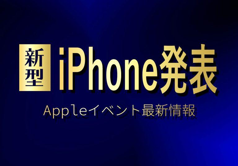 iPhone13発表 Appleイベント最新情報まとめ