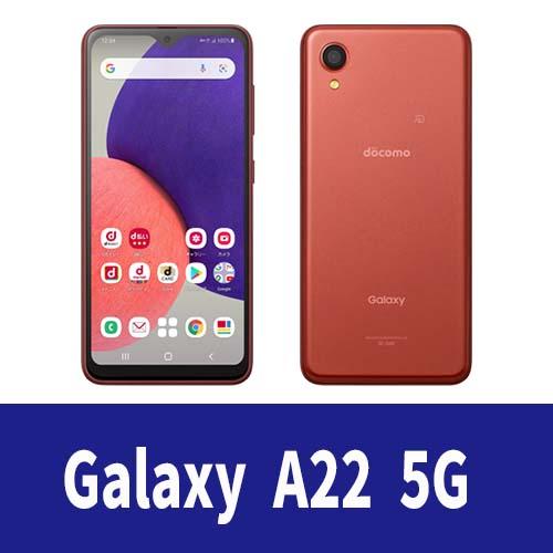 Galaxy_A22 5G SC-56B