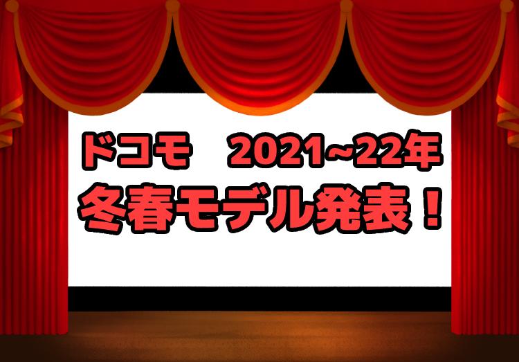 【速報】ドコモから冬春モデルのラインナップが発表されました!のアイキャッチ画像