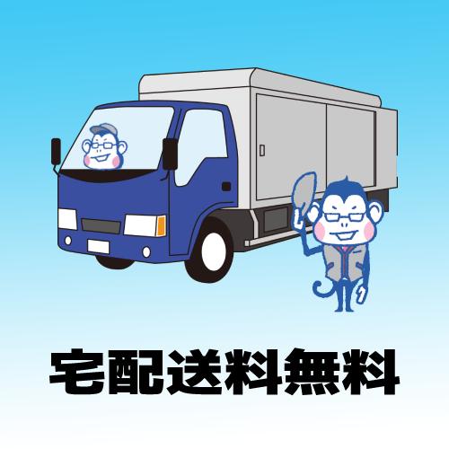 宅配送料無料クーポン【5万円以上お買い物で】