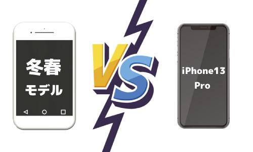 ハイスペックモデル対決!冬春モデル vs. iPhone 13 Pro