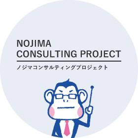 ノジマコンサルプロジェクト