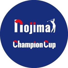 ノジマチャンピオンカップ