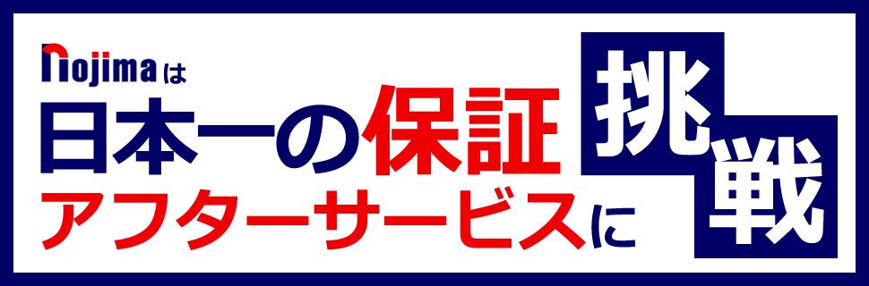 日本一の保証アフターサービスに挑戦