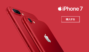 iPhone7/7Plus (Product) RED オンライン受付