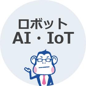 ノジマのAI・IoT・ロボット
