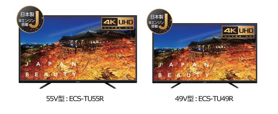 日本製エンジン搭載 4k対応液晶テレビ最高画質の55 49型を発売 新商品