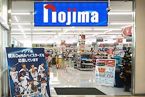 ノジマ 瀬谷店 | 神奈川県 | 店舗案内 | 株式会社ノジマ