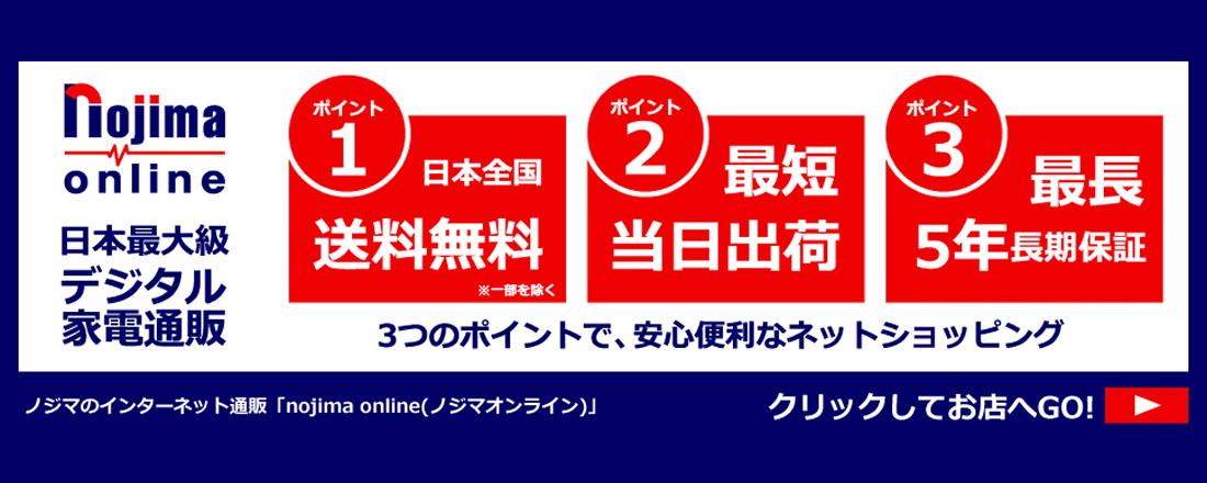 日本最大級デジタル家電通販