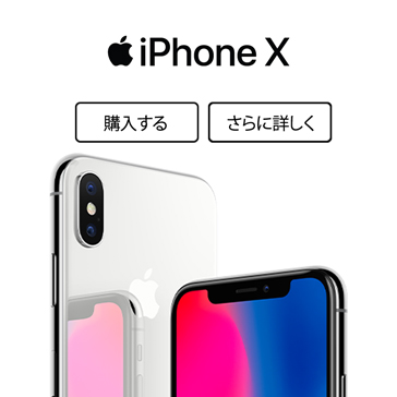 iPhone X 店頭受取りオンライン受付