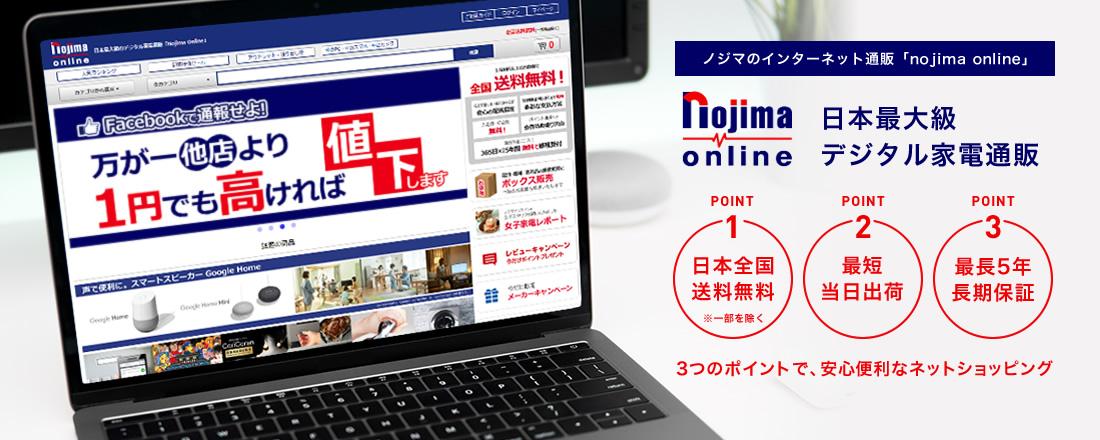 日本最大級デジタル家電通販 ノジマオンライン