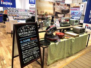 世界の調理器コーナー