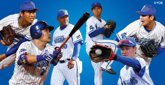 横浜DeNAベイスターズ 日本プロ野球