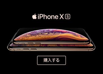 iPhone 店頭受取りオンライン受付