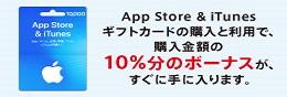 iTunesカード キャンペーン