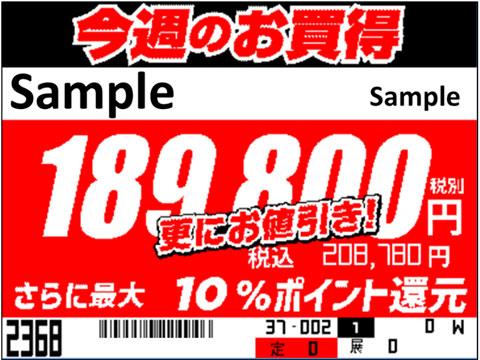 値札サンプル画像
