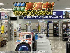 冷蔵庫洗濯機コーナー