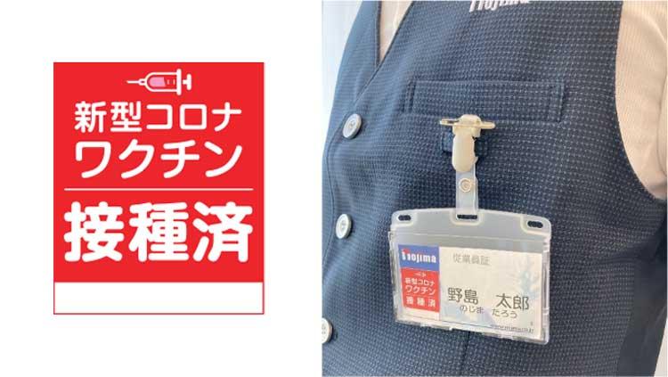 接種済みシール/着用イメージ