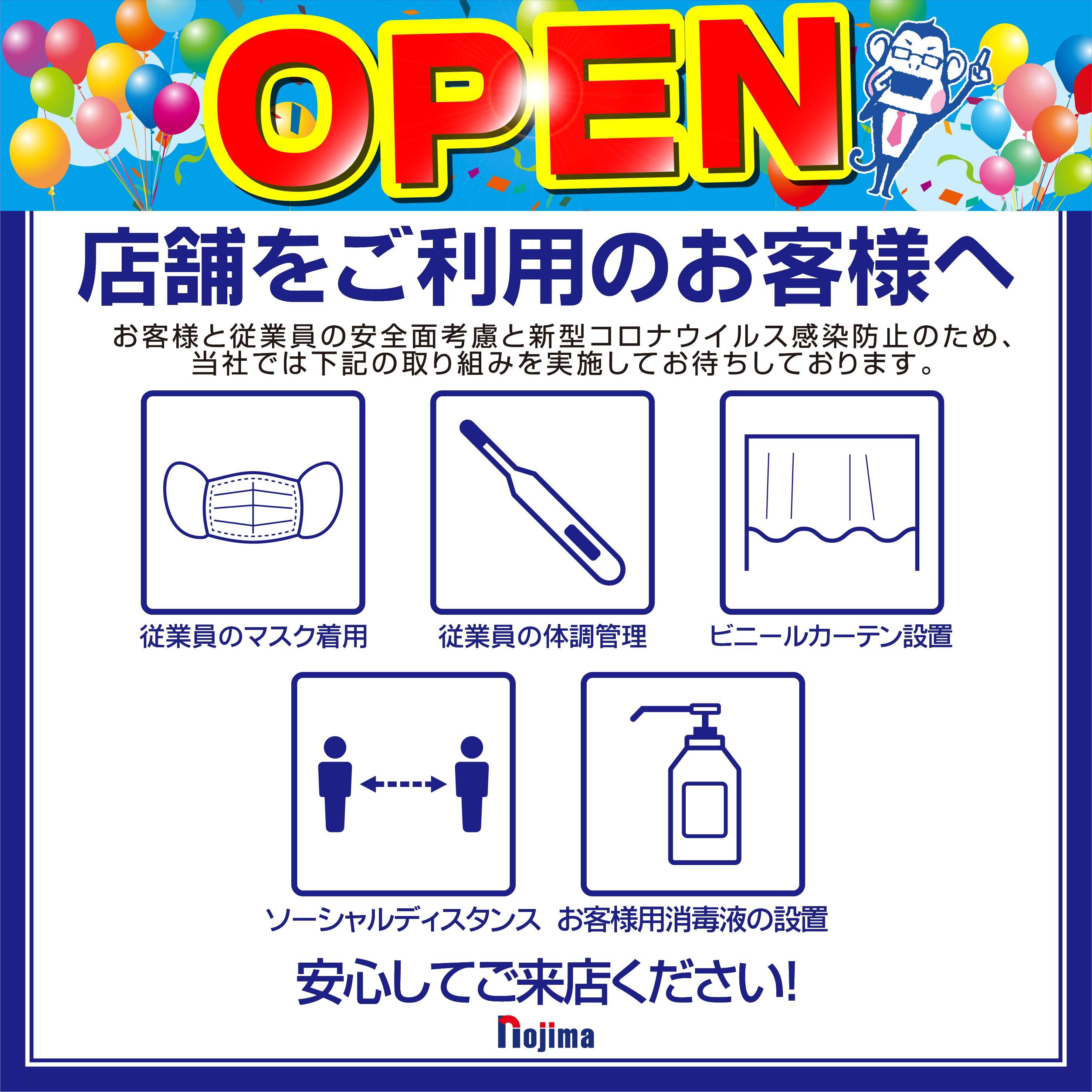 10月23日(土)9:00~ グランドオープン!!